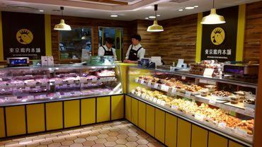 東京鶏肉本舗小田急新宿ハルク店のお写真です。 鶏肉や焼鳥など普段買えない高級惣菜が社割でお得に購入することが出来ます。