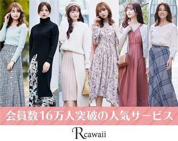ファッションレンタルサービス『Rcawaii』で使用されるお洋服のアイロンがけや検品など♪20~50代の女性服を取り扱っています★
