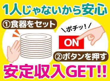 【マニュアル】洗浄機への食器の入れ方、洗浄済みの食器の取り出し方…など各パートごとに作業方法のマニュアルがあります。