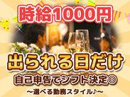 未経験でも時給1000円以上★土日の5hだけでも月4万円、週5なら月18万円~の収入UPも可能です◎まずは好きな日数から♪