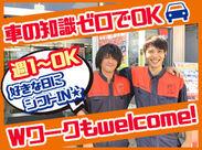 ★☆オートバックスで働こう♪NEWスタッフ大募集!☆★ 働きやすさバツグン!週1/1日3時間からOK!