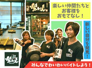 【ホール】メディアで多く取り上げられた人気メニュー博多赤楽鍋が自慢のお店です!食事無料!髪型ピアス自由であなたらしく働こう!