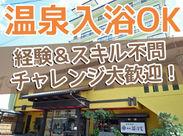 飯坂温泉駅スグ目の前の好立地◎車や自転車通勤もOK!