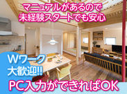 デザイン性の高さが自慢♪ 住宅&リフォームの会社です!