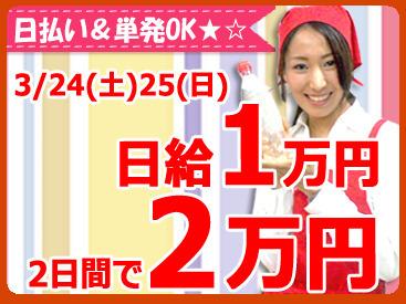【キャンペーンSTAFF】\\3/24(土)・25(日)//⇒2日間で2万円、日給1万円♪[全額翌日払い]でお給料即GET♪交通費全額支給