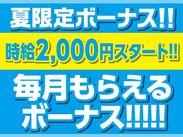 \とにかく稼げる/最初の3日間は特別時給2000円★その後も高時給1200円以上◎