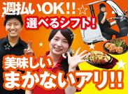 美味しい料理をお届けしようε=ε=┏( ・_・)┛★ 一緒に楽しく毎日HAPPYに働きませんか? 高校生~中高年まで大歓迎です!!
