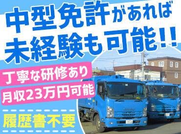 ≪月23万円以上も可能!≫ 未経験からでも、中型免許があればOK! 月23万円以上の安定収入も可能です◎