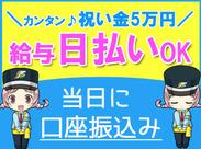 三和警備は毎日お仕事をご用意しています!日払い・週払いも都度スマホで変更可能なのでとっても便利★制服も一式全てご用意!