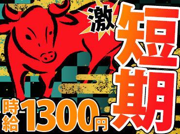 未経験さんWELCOME!! お肉などのパック詰め、量り売りなどのシンプルWORK★料理や販売の経験が一切なくてもスグ慣れますよ!