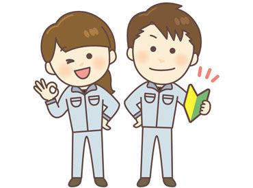 カンタンな仕分け作業、短期のお仕事など 兵庫県内にたくさんのお仕事をご用意しています♪