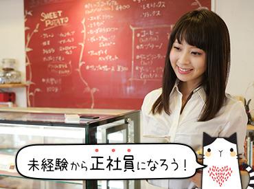【Cafeスタッフ】インテリアにこだわった心地よい空間★*:・オシャレCafeでスタイリッシュに働きませんか?キャリアUPできるポストも多数あり♪