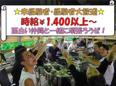 【キャンペーンSTAFF】■未経験も時給1400円スタート!■履歴書なし♪まずは応募!■最短で次の日から勤務スタートOK!