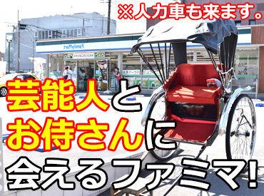 【レジ・品出し】*=鶴岡八幡宮に続く県道21号線沿い=*海外の方、人力車やおサムライさんも来る鎌倉ならではのファミマです♪未経験大歓迎◎