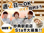 駅チカ★人気のコーヒーショップ!未経験も大歓迎♪<安心の研修あり!>