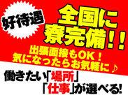 ★日曜日+1日休日有り!!★ 月収24万円も可能です!!