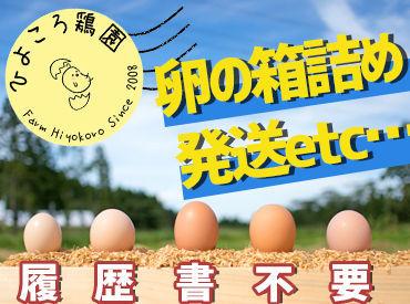 【軽作業STAFF】\養鶏場にて、卵の箱詰めや発送etc…!!/スキルは不要★≪1日たったの3h~◎≫≫絶品!!人気の卵が社割でお安く購入OK♪