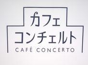 金沢駅前スグ!音楽堂内のカフェでのお仕事です◎難しいことはほとんどないので、どなたでもスグにできますよ♪