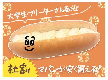 次の日の朝食やおやつに♪ できたての美味しいパンが社割で買えますよ◎