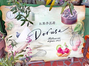 *+.地域に愛されて40年.+* 福山で展開中の洋菓子店です!! 常連さんが多く、長く働くほど お客様と仲良くなり、楽しく働けます♪