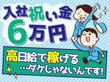 入社祝い金はなんと【6万円】も支給★ お給料プラスの収入で、色んなことを叶えちゃおう◎