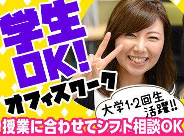 【受付/データ入力/事務】\\最高時給1700円//学生OK!大手オフィスワークで就活に役立つスキル身に付けよう♪★損保ジャパン日本興亜のグループ★