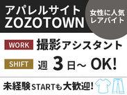 【CMでも有名♪ZOZOTOWN】働きながらオシャレさんに変身♪ 週3~OK◎好きなペースで★服装・髪型・ネイルもALL自由!