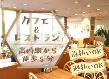高崎タカシマヤ内6Fのレストラン♪ 駅から徒歩5分で通いやすい! レジ打ちがないので、未経験の方にもおススメ◎
