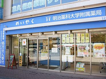 地域密着◎東久留米駅の駅前!西口からスグの薬局です。 【日曜休み】シフトは1か月ごとに調整できるのも嬉しいPOINT★