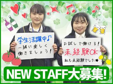 バイトデビュー大歓迎♪ 学生STAFF多数活躍中!!