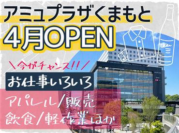 『アミュプラザくまもと』内にOPEN☆ ピカピカのお店で働きませんか♪ 正社員登用の可能性あり!