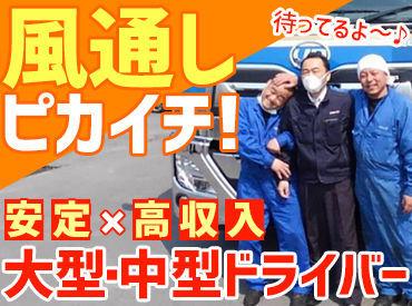 仙台 高収入 正社員