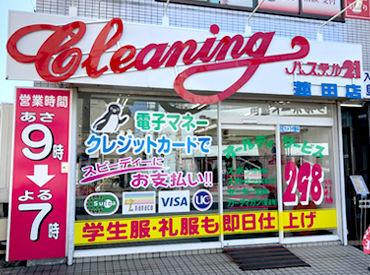 \クリーニング代が社割で30%OFF!/ 働きながら節約も出来ますよ★* 蓮田駅から徒歩2分!アクセス便利◎