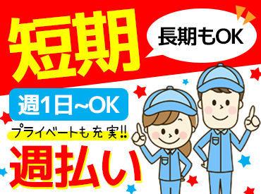 ≪短期OK★≫ 1日4h~短時間で無理なく勤務可能◎