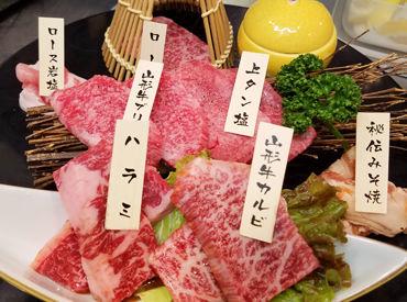 最高級米沢牛や山形牛も揃っている本格焼肉店◆*゜ まかないで美味しいお肉もいただけちゃう?! お肉が好きな方!必見です★