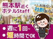 IHGグループ『*ANAクラウンプラザホテル熊本ニュースカイ*』50周年の老舗ホテル!!≪社割あり≫スタッフはお得に宿泊OK♪