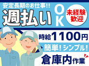 【日給1万円以上】夜勤でもこんなに稼げるところは少ないはず!!案件が豊富な今がチャンス☆