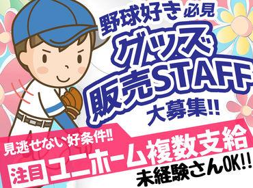 \野球好きな方必見!/ 北海道が誇るプロ野球チームの オフィシャルグッズ販売員を募集します♪