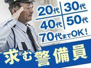 ☆平均年齢60歳☆シニアが活躍中! 難しい仕事はなく、自分のペースで働くことが可能です! 待遇面も厚く、働きやすい環境です♪