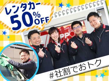 ≪社割でレンタカー50%OFF!≫ 嬉しい社割あり★ 友達や恋人と旅行に行くときに レンタカーをお得に借りることが出来ます◎