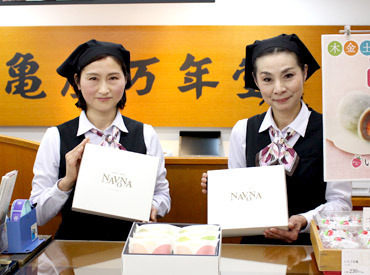 【和菓子屋STAFF】定番のナボナをはじめ長年愛されている商品がたくさん♪一流のおもてなしで伝統あるお菓子を販売しませんか◎