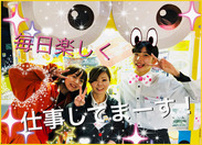 ◆>>20~30代staff活躍中<<◆ 明るく元気なメンバーが丁寧に教えます!! 楽しすぎてバイトの日が楽しみに♪( *´艸`)