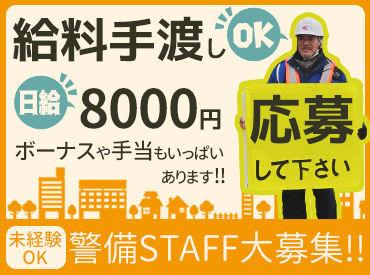 《稼ぎたいあなたを応援します!!》 高日給8000円★ 悪天候などで早めに終わった日も給料は下がりません◎
