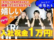 スタートしてから1ヶ月後に祝い金を【1万円】支給中!! 始めるなら、絶対今がおトクです…☆