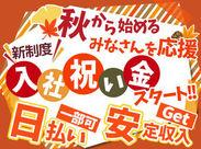 この秋入社祝い金制度スタート★ 給与の他に3万円GET可能! さらに稼げる充実待遇が嬉しい♪