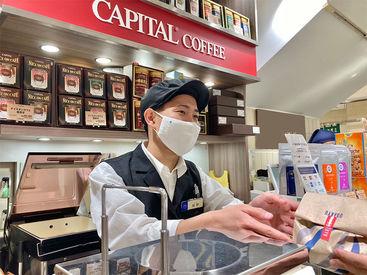コーヒー豆を計量して販売いただきます! 主婦さんなど女性STAFFが活躍中です♪難しい接客一切なし!安心して始められます◎
