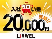 今なら、入社後1ヶ月以内に10日間勤務で、入社祝い金として20,000円を支給いたします!