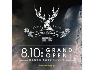 【店舗Staff】グローバル展開をする話題のお店が渋谷・新宿・恵比寿にNew Open♪゜*日本初上陸のお店でバイトを始めよう♪