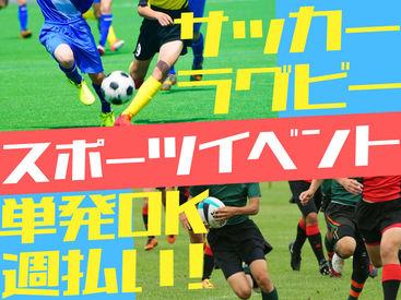 人気チームのスポーツイベントSTAFFを大募集!