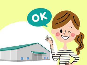 【内職STAFF】/とことんマイペースOK♪\倉庫内はキッズスペース完備お子様と一緒に出勤OK!好きな時に好きな場所で好きなだけ!